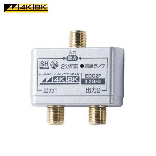 超特価 年中無休 あす楽対応 メール便送料無料 メーカー直売 日本アンテナ 4K アンテナ2分配器 全端子電通型 8K対応 EDG2P