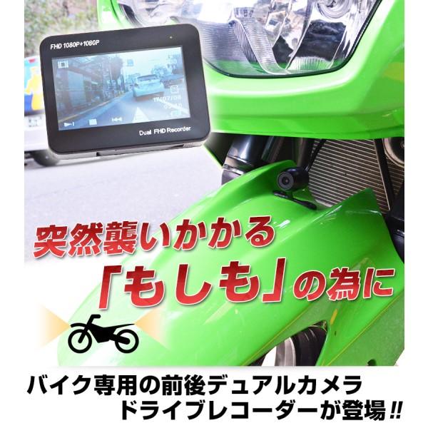 ポイント5倍!【送料無料】サンコー オンボードカメラにもなる「バイク用フルHD前後ドライブレコーダー」 MTSGYUT8 バイク用ドラレコ 2.7インチモニター フルHDドライブレコーダー
