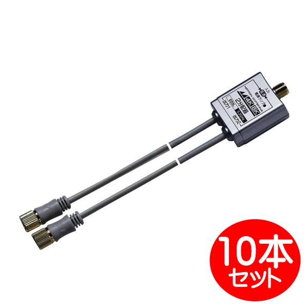 ポイント5倍!【送料無料】日本アンテナ 4K/8K対応 2Cケーブル付2分配器 10本セット 出力0.5mケーブル 袋入り ED2L20-10P 地デジ BS CS対応 アンテナ分配器 業者様向けセット