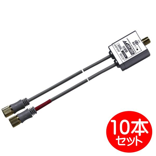 ポイント5倍!【送料無料】日本アンテナ 4K/8K対応 2Cケーブル付分波器 10本セット 出力0.5mケーブル SUESL20-10P 地デジ BS CS対応 アンテナ分波器 業者様向けセット