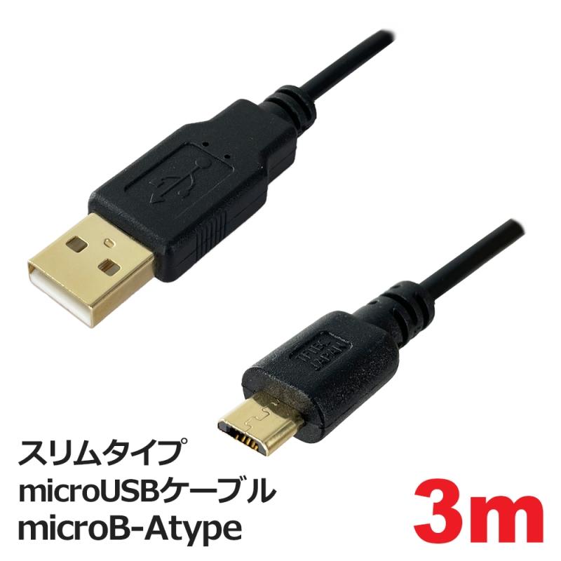 【スーパーセール10%OFF!9/4~9/11】【30日間返品保証】【年中無休】【あす楽対応】 ポイント5倍!9/11まで【10%OFF】【メール便送料無料】スリムタイプmicroUSBケーブル microB-Atype 3m φ3.5mm USBケーブル 3AカンパニーFU PCC-SLMICROUSB30 【返品保証】