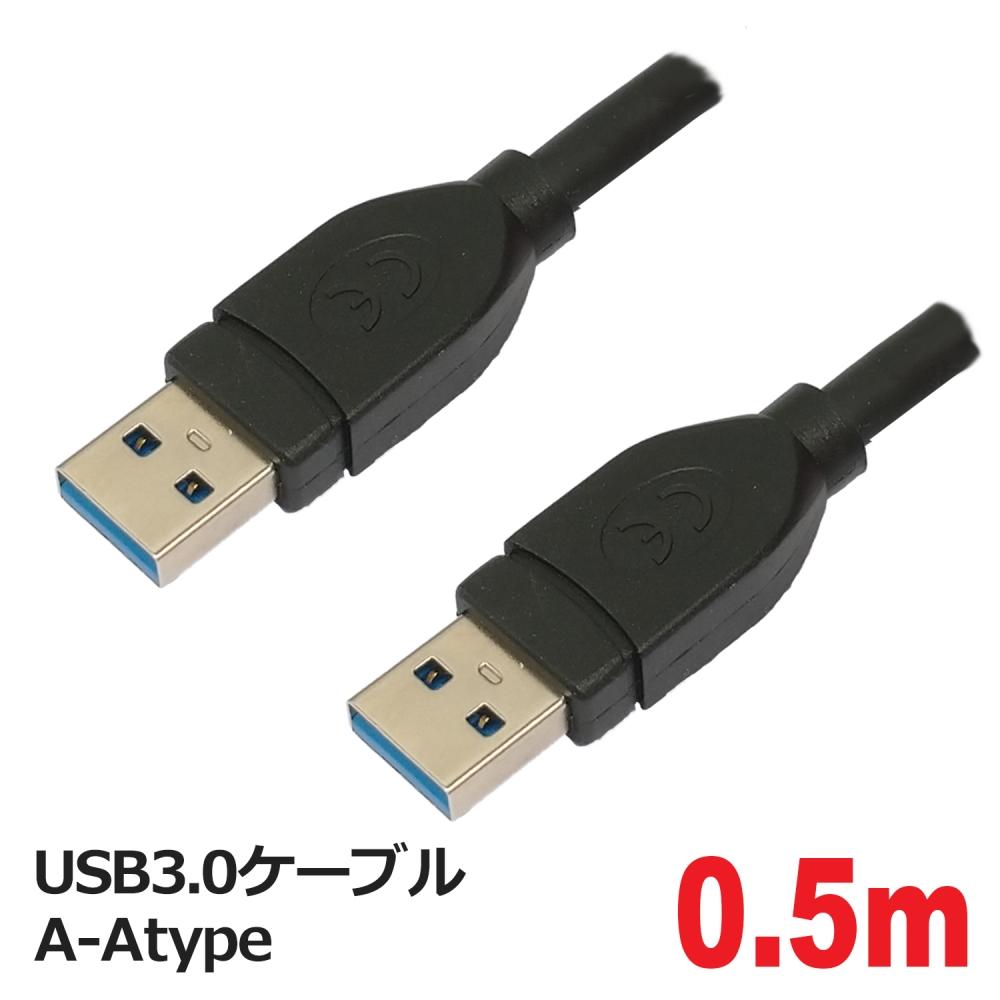 【スーパーセール10%OFF!9/4~9/11】【30日間返品保証】【年中無休】【あす楽対応】 ポイント5倍!9/11まで【10%OFF】【メール便送料無料】USB3.0ケーブル A-Atype 0.5m USBケーブル 3AカンパニーCO PCC-USBAA305 【返品保証】