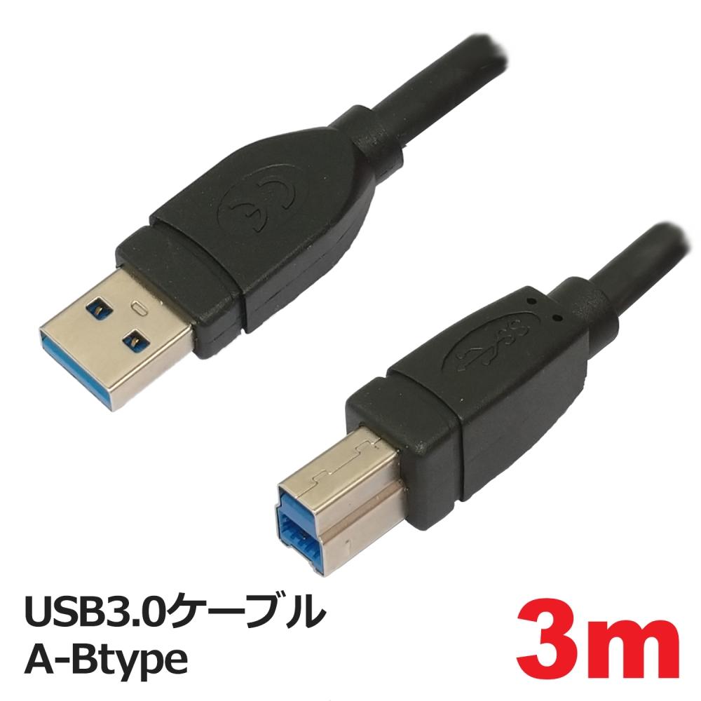 【スーパーセール10%OFF!9/4~9/11】【30日間返品保証】【年中無休】【あす楽対応】 ポイント5倍!9/11まで【10%OFF】【メール便送料無料】USB3.0ケーブル A-Btype 3m USBケーブル 3AカンパニーCO PCC-USBAB330 【返品保証】