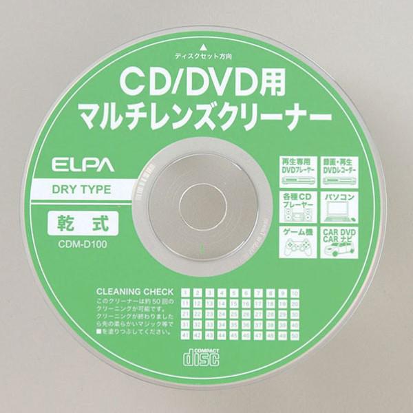 お取寄せ商品 メール便送料無料 新生活 ELPA CD DVDマルチレンズクリーナー 乾式 DVDプレーヤー DVDレコーダー 実物 CDM-D100 CDプレーヤー対応 エルパ