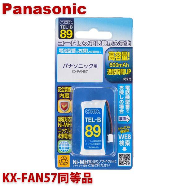 【年中無休】【あす楽対応】 【メール便送料無料】パナソニック用コードレス電話機 子機用充電池 KX-FAN57同等品 容量800mAh 05-0089 OHM TEL-B89 コードレスホン 互換電池 PSE認証