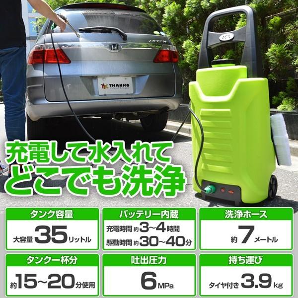 【送料無料】サンコー タンク式充電どこでも高圧洗浄機 ACTD2WS8