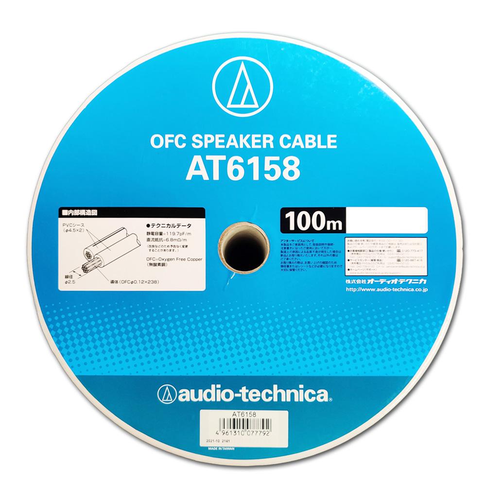 【送料無料】オーディオテクニカ 100m巻き OFCスピーカーケーブル AT6158