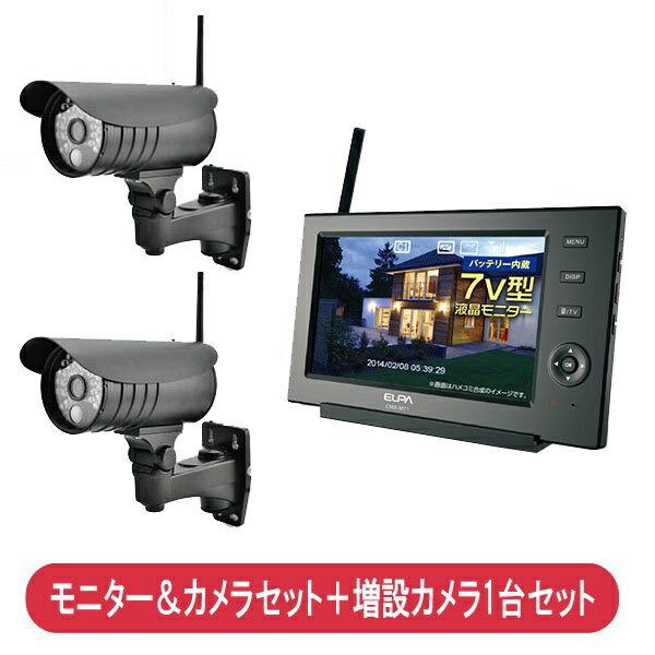 【送料無料】ELPA ワイヤレスセキュリティカメラ 防水型カメラ×2台+モニターセット CMS-7110+CMS-C71 防犯カメラ ワイヤレス 屋外 防犯 防災用品
