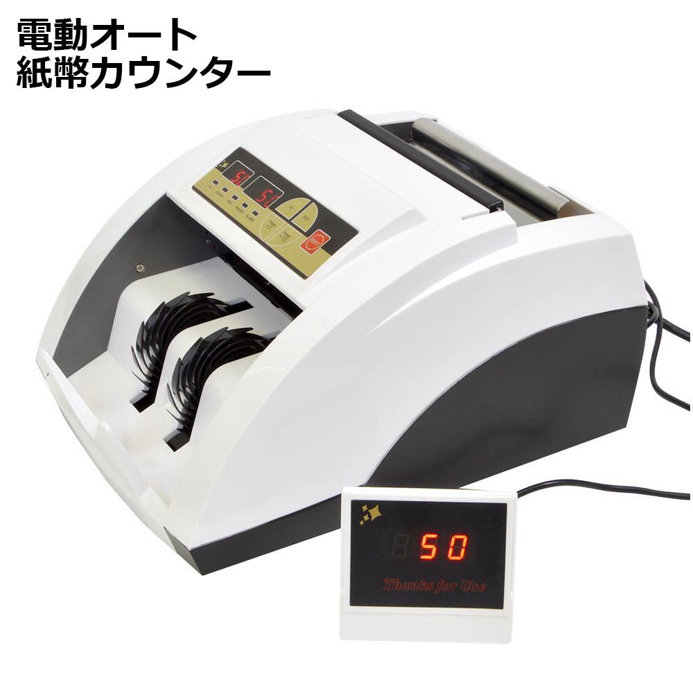 ポイント5倍!【送料無料】サンコー 電動オート紙幣カウンター紫外線偽札検知機能付 MPNYCT4T