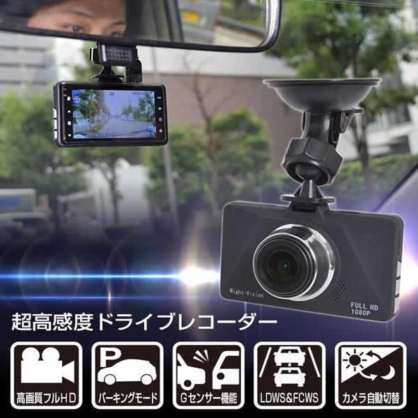 ポイント5倍!【送料無料】サンコー 超高感度ドライブレコーダー 1080PフルHD&H.264対応 STLGHTC3