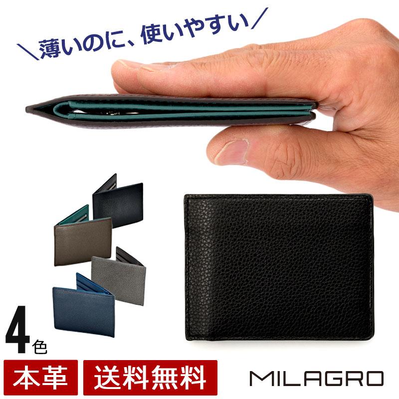 Milagro ミラグロ スマートウォレット(小銭入つき)