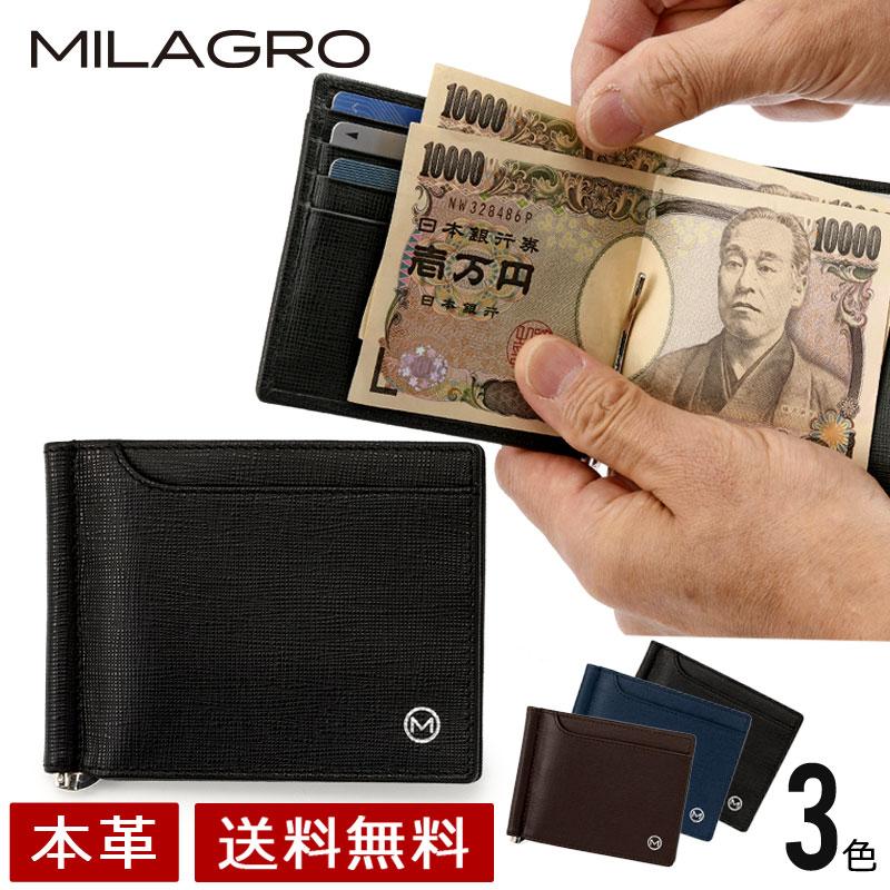 Milagro サフィアーノレザー・マネークリップ