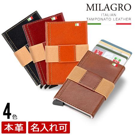 Milagro タンポナート レザー スライド式 カードウォレット