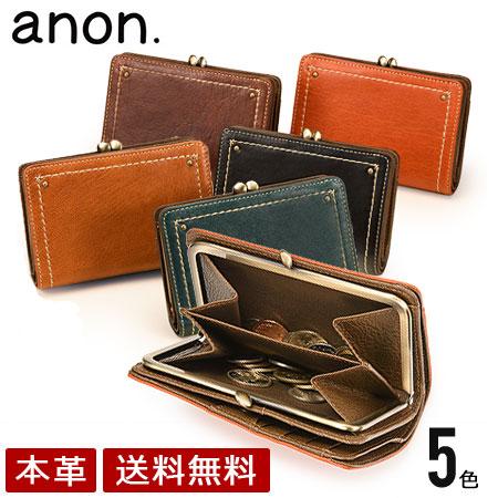 ea3404232db3 二つ折り財布レディース革ミラグロanon.ea-an003アノンシリーズがま口2つ折り ...