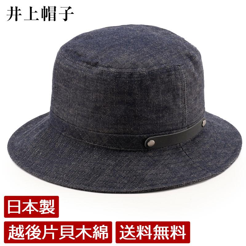 井上帽子 越後片貝木綿・デニムハット