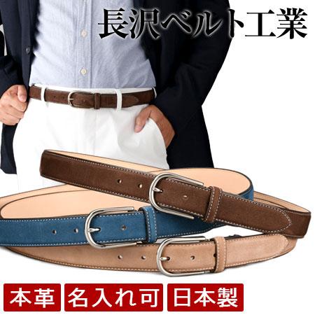 長沢ベルト工業