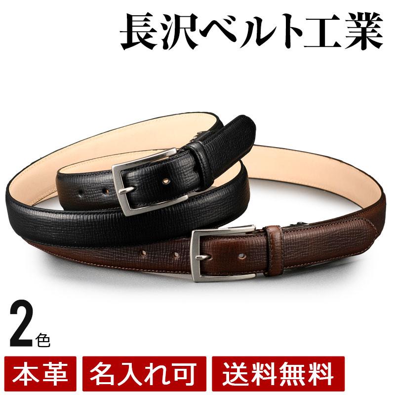 長沢ベルト工業 栃木レザー・エイジングベルト