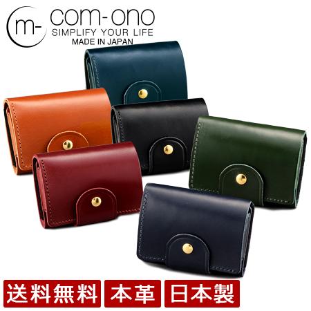 com-ono(池之端銀革店)