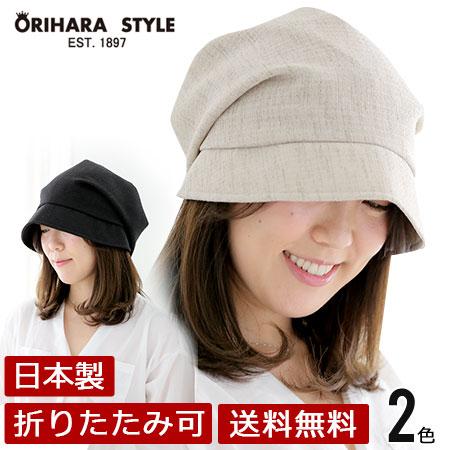 超激得SALE すっぽりかぶれて小顔効果抜群 人気のORIHARA 贈与 STYLEで女優気分に 紫外線遮蔽率95% UVカット ORIHARA STYLE 女優帽 キャスケット レディース すっぴんOK 日本製 RA-OR-H002 キャップ 帽子