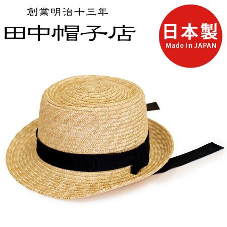 田中帽子店 Tina ティナ ポークパイ型 カンカン 帽子 麦わら 女性用 ロングリボン ハット 57.5cm uk-h078-na