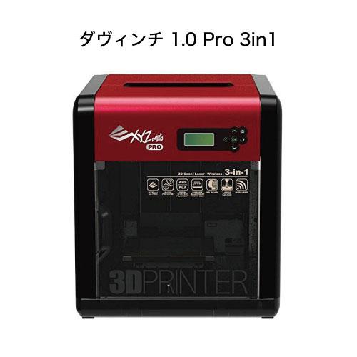 3Dプリンター ダヴィンチ 1.0 Pro 3in1