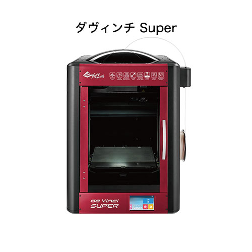3Dプリンター ダヴィンチ Super