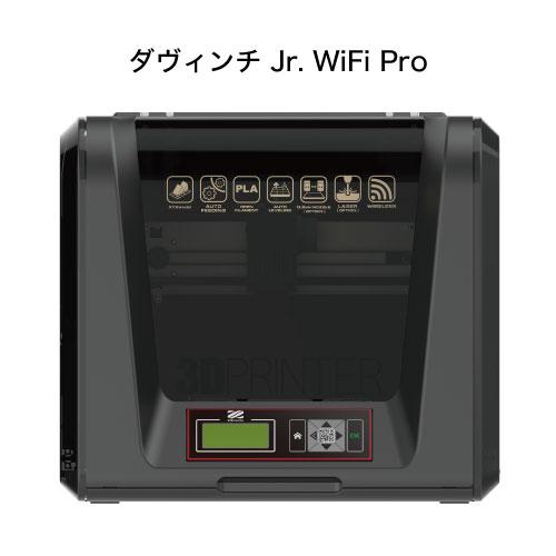 XYZプリンティング3Dプリンター|ダヴィンチJr. wifi Pro|オープンフィラメント:オートキャリブレーション:造形サイズ15cm角:レーザー刻印拡張可:ステンレスノズル:3FJPWXJP00K
