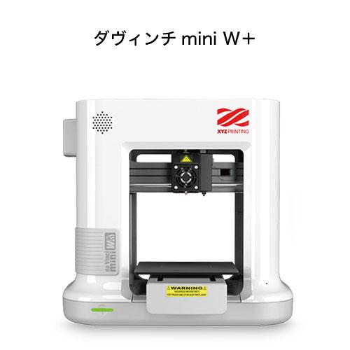 3Dプリンター ダヴィンチ mini W+