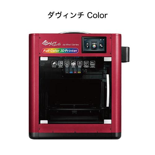 3Dプリンタ― ダヴィンチ Color