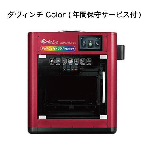 【送料無料】ダヴィンチ Color (年間保守サービス付)