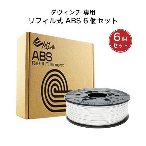 ダヴィンチ専用 リフィル式 ABS 6個セット
