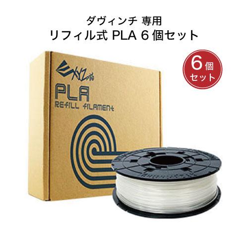 ダヴィンチ専用 リフィル式 PLA 6個セット