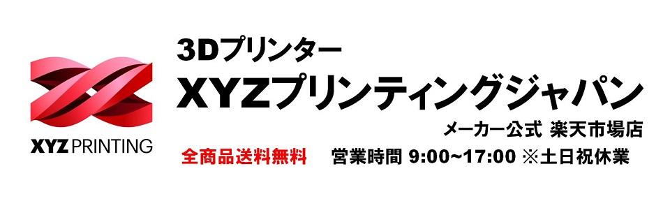 XYZプリンティング 楽天市場店:低価格・高性能なパーソナル3Dプリンタ「ダヴィンチ da Vinci」の販売