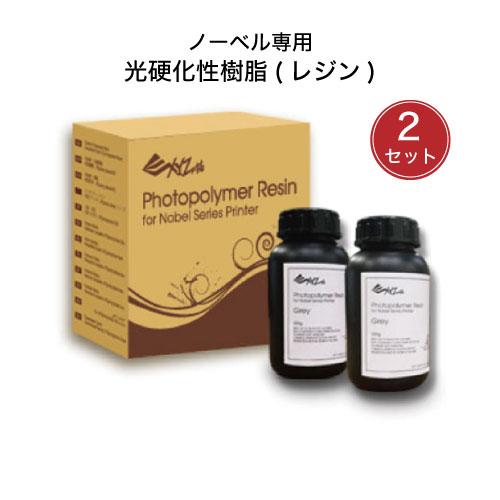 ノーベル専用 光硬化性樹脂(レジン)2セット