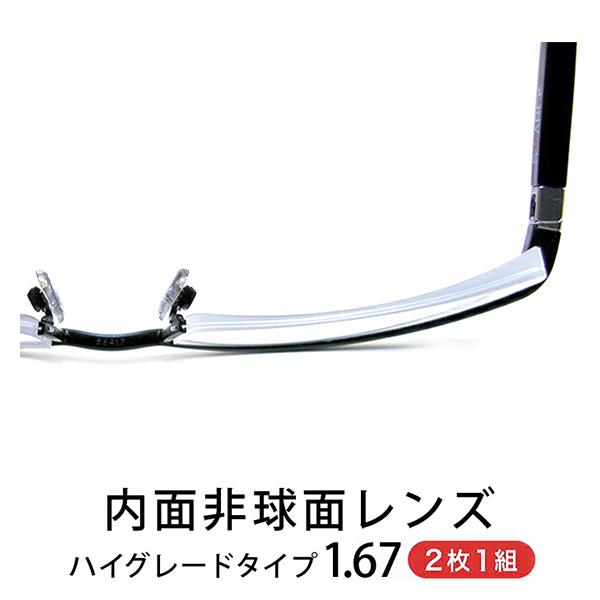 内面非球面レンズ(ハイグレードタイプ1.67)【2枚1組】【3GLASS e-shop】 メンズ メガネ サングラス【店頭受取対応商品】