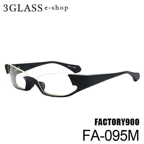FACTORY900(ファクトリー900)FA-095M 56mm 8カラー 001M 032M 033M 034M 179M 425M 441M 529Mメンズ メガネ 眼鏡 サングラスfactory900 fa-095【店頭受取対応商品】