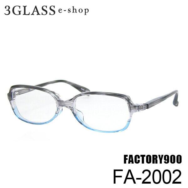factory900(ファクトリー900)fa-2002 52mm カラー 111 メンズ メガネ 眼鏡 サングラス【店頭受取対応商品】