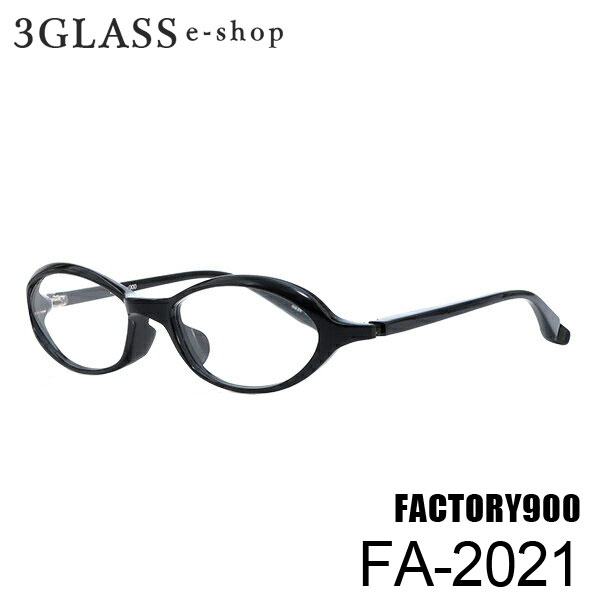 factory900(ファクトリー900)fa-2021 52mm 6カラー 001 030 227 285 361 840メンズ メガネ 眼鏡 サングラス【店頭受取対応商品】
