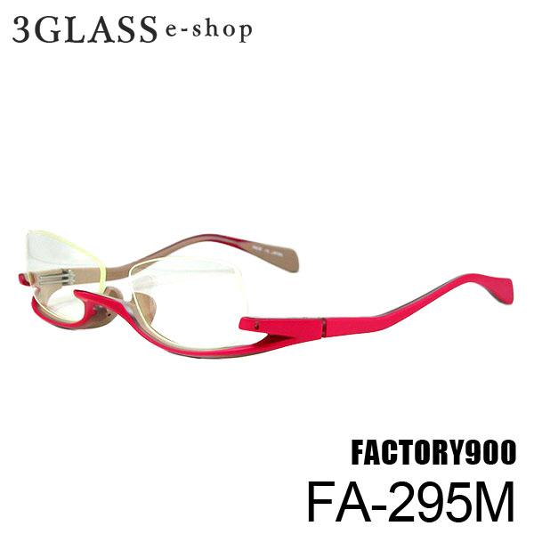 FACTORY900(ファクトリー900)FA-295 56mm3カラー 346M 455M 544Mメンズ メガネ 眼鏡 サングラスfactory900 fa-295【ありがとう】【店頭受取対応商品】