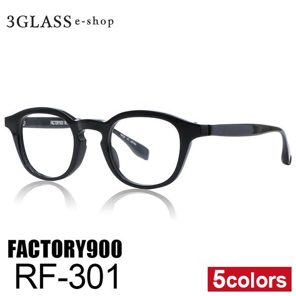 FACTORY900 RETRO(ファクトリー900 レトロ)RF-301 46mm 5カラー 001 178 218 287 850 メンズ メガネ 眼鏡 サングラスfactory900 rf-301【店頭受取対応商品】