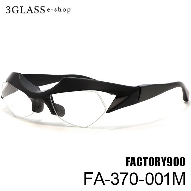 factory900(ファクトリー900)fa-370-001m 55mm カラー 001m メンズ メガネ 眼鏡 サングラス【店頭受取対応商品】