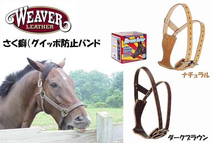 【9/21 新入荷】【Weaver/ウィーバー】miracle collar(ミラクルカーラー)さく癖/グイッポ防止バンド/乗馬用品/愛馬