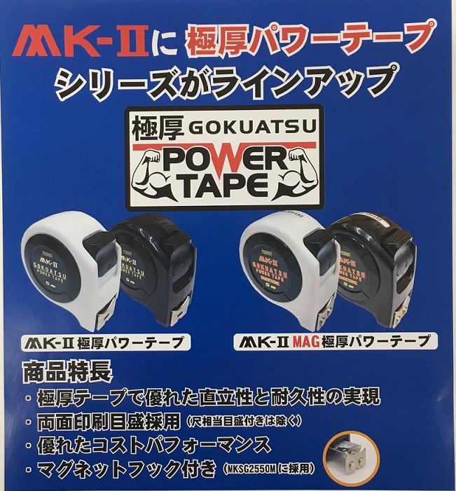 通常のテープより厚く テープ立ちが良いです 限定特価 12個セット特価品 プロマートMK2 cmMKSG2550 25-5m メーカー公式ショップ 極厚