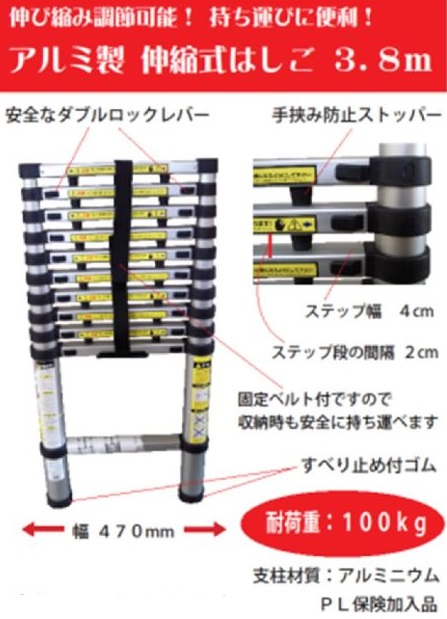 マイスタ-伸縮式はしご13段3.8M