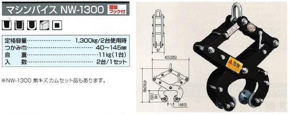 サンキョウトレーディング マシンバイス NW-1300 無キズカムセット