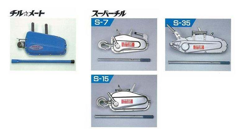 本宏 スーパーチル S-15