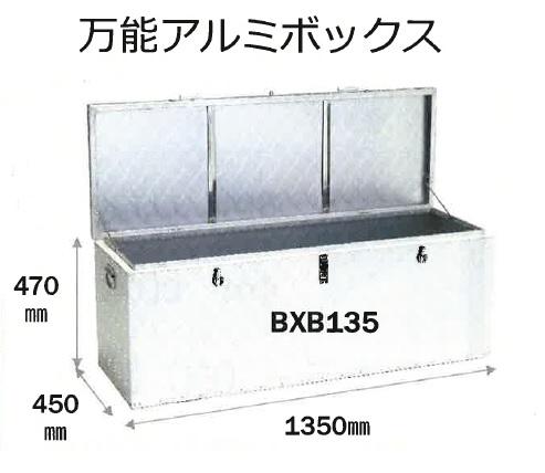 上質 メーカー在庫処分価格 アルインコ 万能アルミボックス BXB135 ショッピング 2台 北海道 沖縄 その他離島 個人宅不可