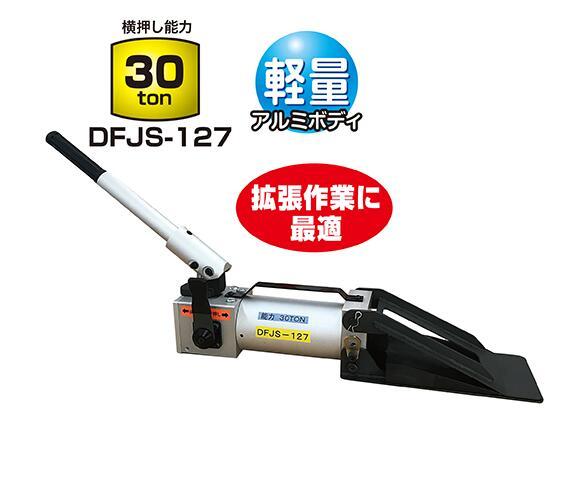 【 開梱 設置?無料 】 ダイキ油圧ウェッジ・ジャッキDFJS-127【複動型】, 買い誠実 4ea5986c