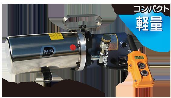 ダイキ 超小型電動油圧ポンプ AC100V DP-35RH-1MB