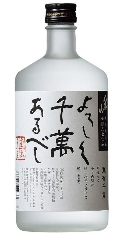 よろしく千萬あるべし 25% 720ml G 米焼酎 八海山酒造 日本全国 送料無料 日本最大級の品揃え